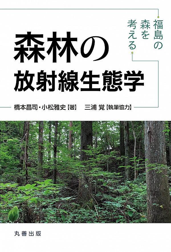 森林の放射線生態学
