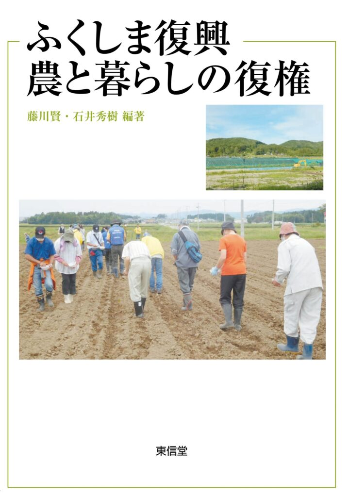 ふくしま復興 農と暮らしの復権